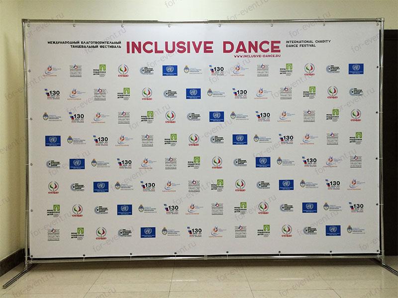 Пресс волл 3х2 м для благотворительного танцевального фестиваля