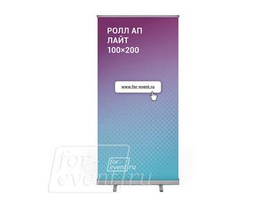 Ролл ап Лайт 100х200 (Ru-L-100)