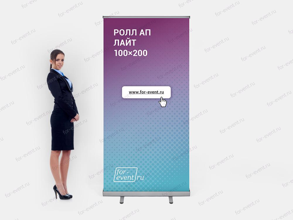 Ролл ап Лайт 100х200 заказать