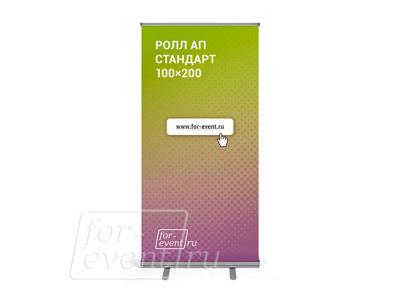 Ролл ап Стандарт 100х200 (Ru-100)