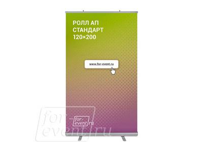 Ролл ап Стандарт 120х200 (Ru-N-120)