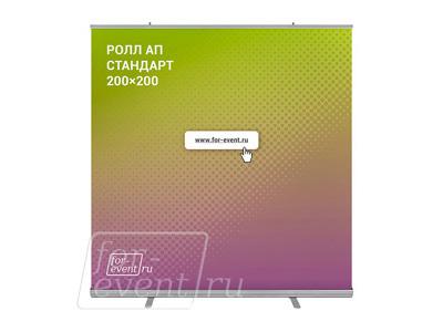 Ролл ап Стандарт 200х200 (Ru-150)