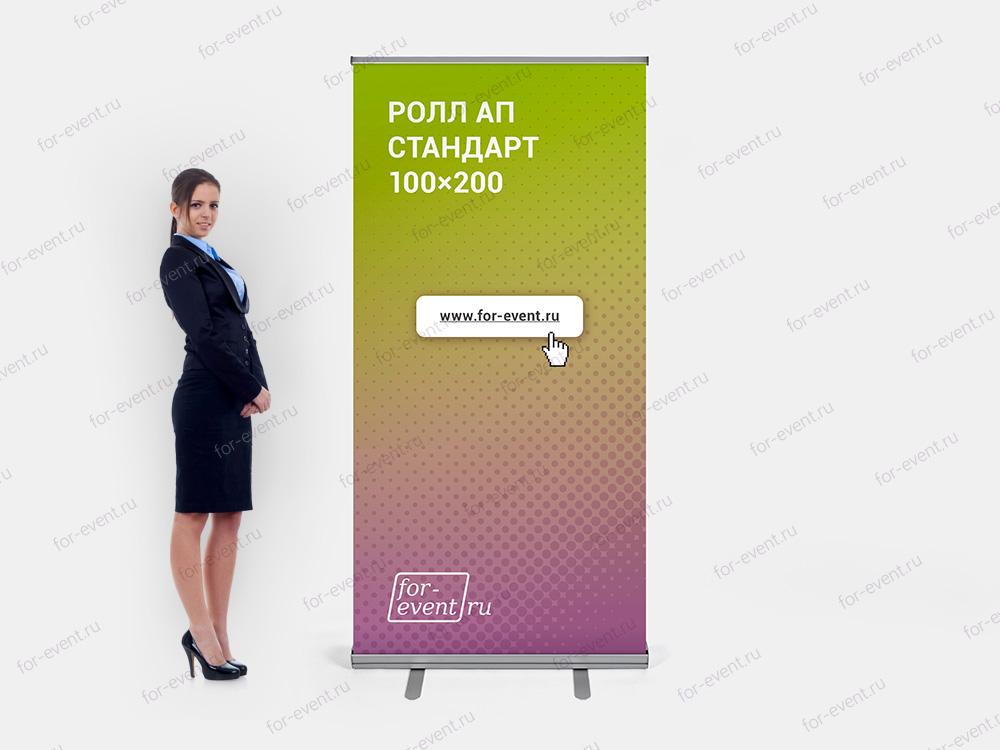 Ролл ап Стандарт 100х200 заказать