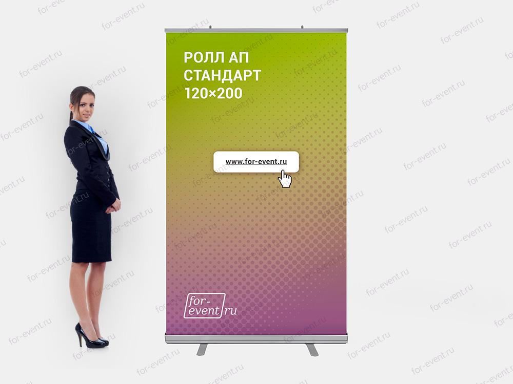Ролл ап Стандарт 120х200 заказать