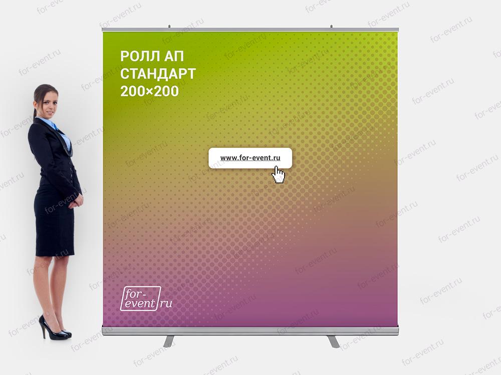 Ролл ап Стандарт 200х200 заказать