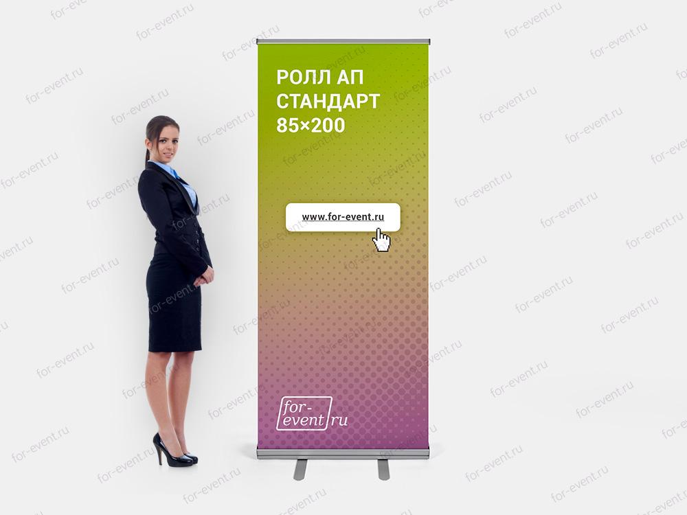 Ролл ап Стандарт 85х200 заказать, купить в Москве