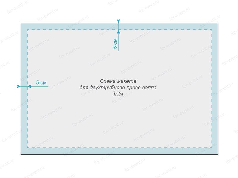 Схема макета для двухтрубного пресс волла Tritix