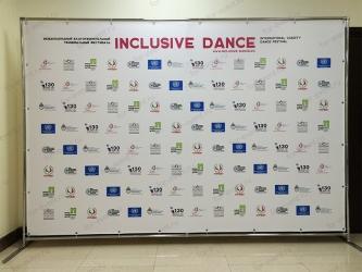 Пресс волл 300х200 см для благотворительного танцевального фестиваля